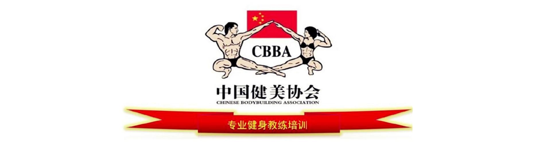 中国健美协会